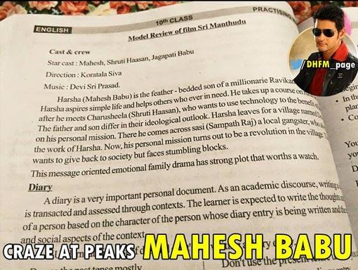 Mahesh Babu's Story in SSC X Class Text Book