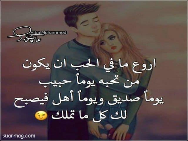 صور جميله عن الحب 15   Beautiful pictures about love 15