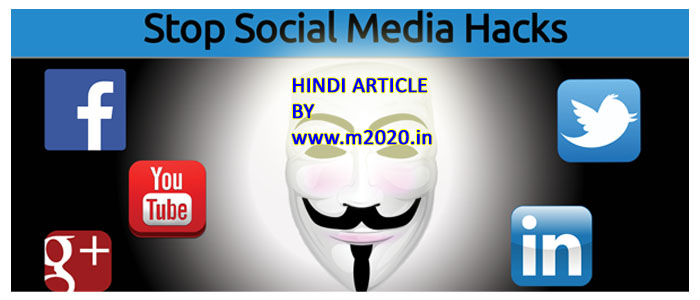 हैकिंग के 'भूत और चुड़ैल' से कैसे बचें? Safety from Hackers, Hindi Article, New, Password Protection Methods, Online Security Tips