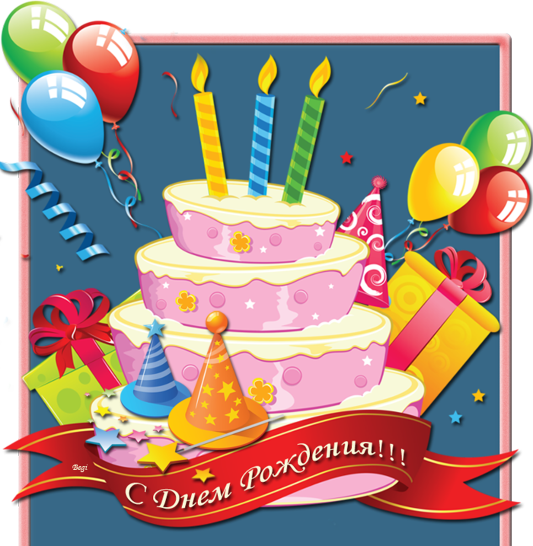 Поздравления подростку ко дню рождения