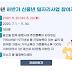 하반기 '신중년일자리사업' 참여자 180명 모집