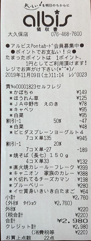 albis アルビス 大久保店 2019/11/9 のレシート