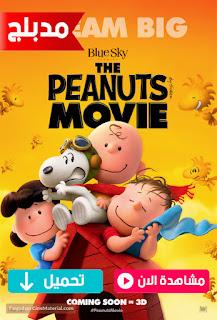 مشاهدة وتحميل فيلم البينتس  The Peanuts Movie 2015 مدبلج عربي