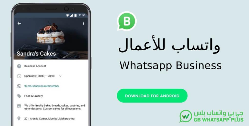 تحميل واتساب للأعمال بزنس 2021 WhatsApp Business APK آخر اصدار 2.20.199.14