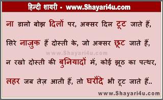 ना डालो बोझ - Dost Shayari