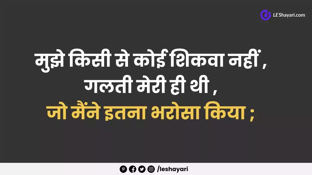 Breakup Shayari in Hindi font