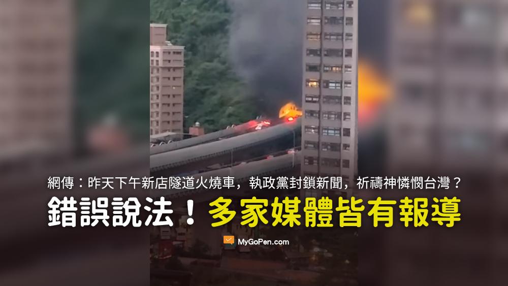 太魯閣號4/2重大事故 昨天下午新店隧道火燒車 執政黨封鎖新聞