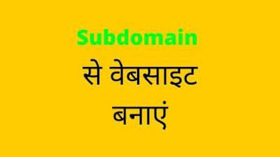 subdomain se website kaise banaye