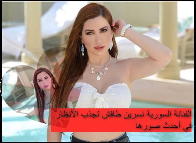 الفنانة السورية نسرين طافش تجذب الأنظار في أحدث صورها...شاهد