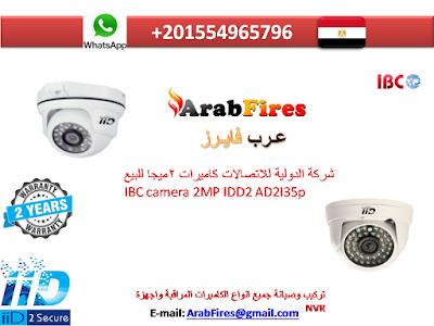 شركة الدولية للاتصالات كاميرات 2ميجا للبيع IBC camera 2MP IDD2 AD2I35p