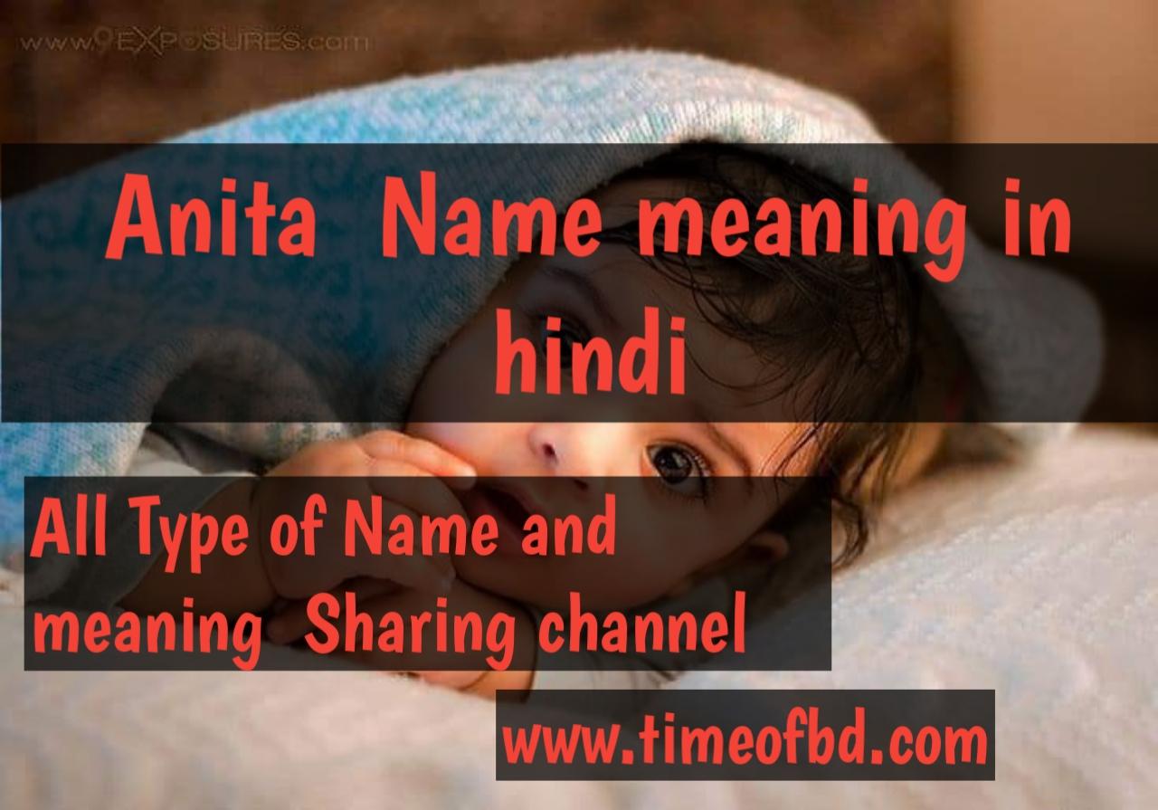 anita name meaning in hindi, anita ka meaning ,anita meaning in hindi dictioanry,meaning of anita in hindi