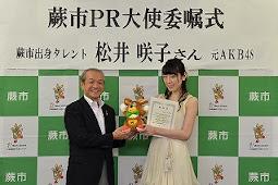 蕨市PR大使 松井咲子さん