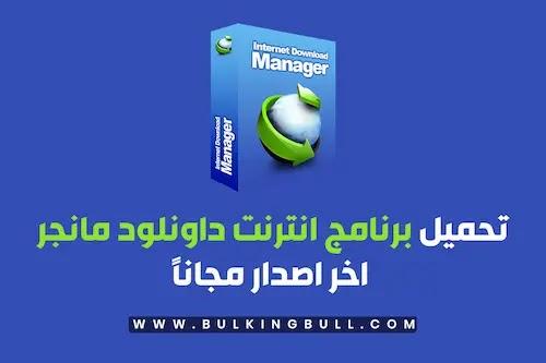 تحميل برنامج انترنت داونلود مانجر اخر اصدار عربي مجاناً Download IDM