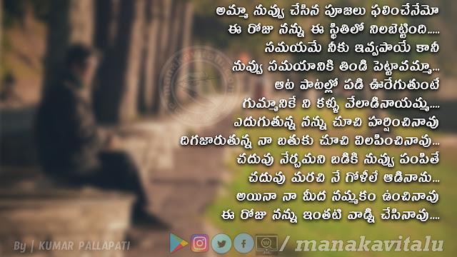 Mother Telugu Quotes
