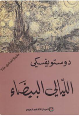 رواية الليالي البيضاء pdf - دوستويفسكي