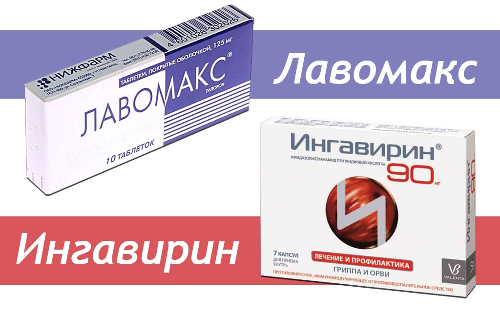 Ингавирин и Лавомакс