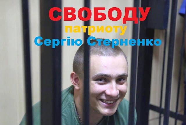 СВОБОДУ СЕРГЕЮ СТЕРНЕНКО!