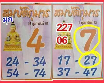 3up Thai Lottery VIP Apk Facebook Timeline Blogspot 16 February 2020