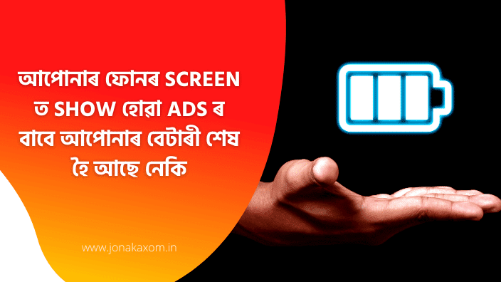 How To Remove Ads From Apps In Assamese | Assam Tech Info