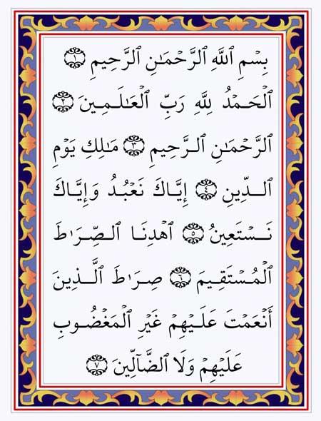 Fatiha Suresi Okunuşu, Anlamı ve Fazileti