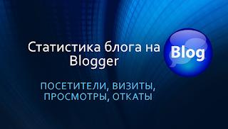 Статистика блога: посетители, визиты, просмотры, откаты