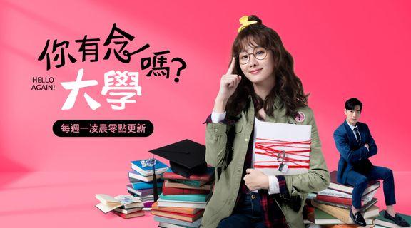 Download Drama Taiwan Hello Again! Batch Subtitle Indonesia
