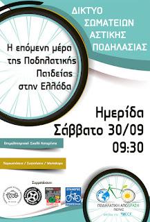 """ΠΟΔΗΛΑΤΙΚΗ ΑΠΟ-ΔΡΑΣΗ ΠΙΕΡΙΑΣ - Πρόσκληση στην Ημερίδα """"Η επόμενη μέρα της Ποδηλατικής Παιδείας στην Ελλάδα"""""""