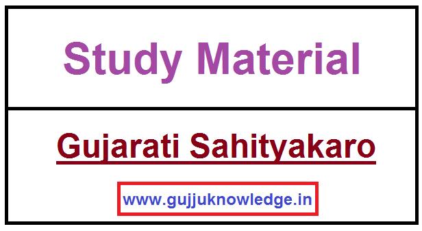 Gujarati Sahityakaro Book PDF