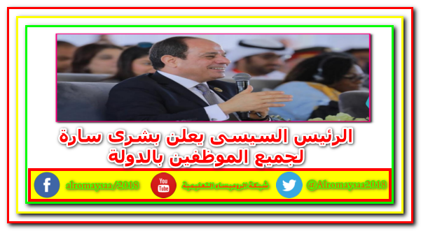 الرئيس السيسى,مؤتمر الشباب,التعليم,المعلمين