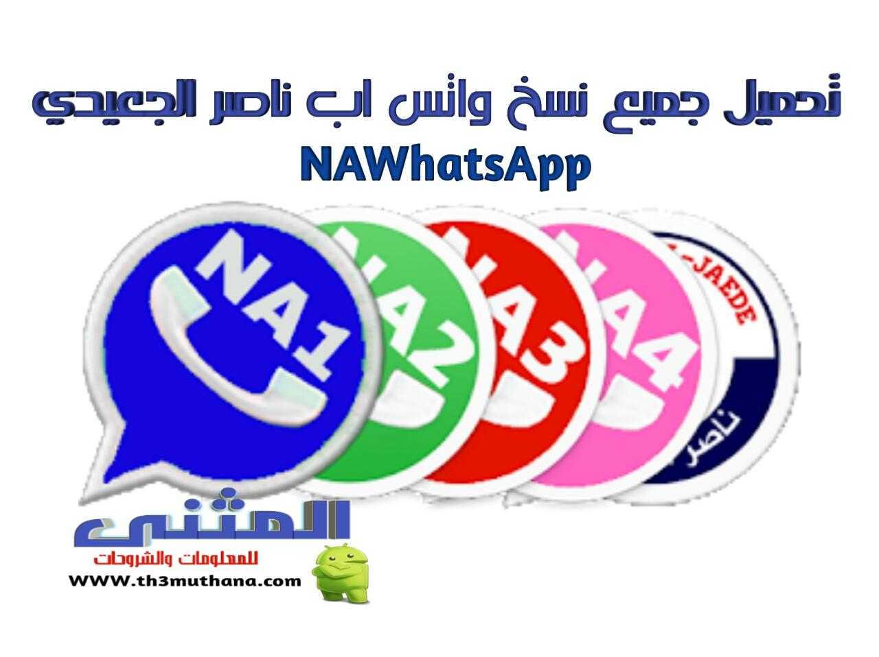 تحميل واتساب ناصر الجعيدي NAWhatsApp اخر اصدار