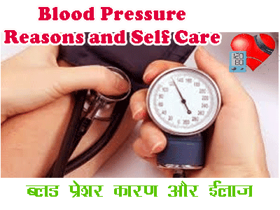 astro remedies of blood pressure, home remedies of b.p.