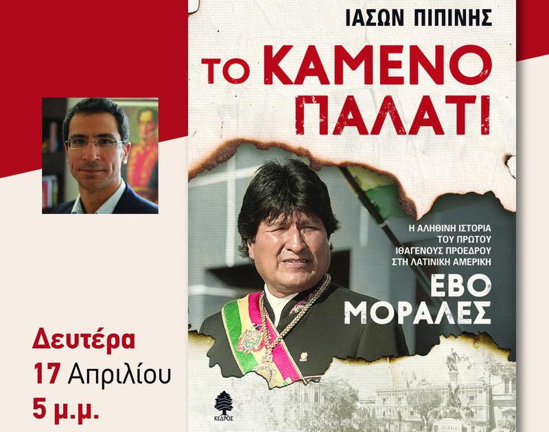 Ο δημοσιογράφος Ιάσων Πιπίνης παρουσιάζει στην Ορεστιάδα το νέο του βιβλίο