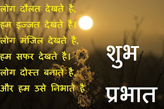 good morning quotes in hindi for friends download