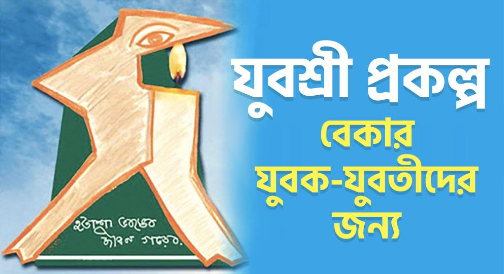 Yuvashree Scheme, Yuvashree Scheme West Bengal
