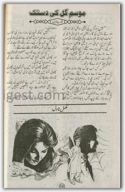 Mausam e gul ki dastak by Fozia Ghazal Online Reading