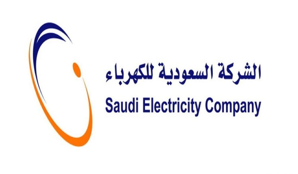 رقم خدمه عملاء فروع شركة الكهرباء السعودية المجاني 1443