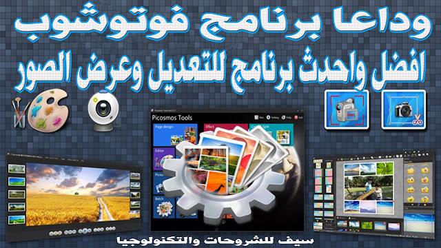 وداعا برنامج  فوتوشوب مع اقوي وأروع برنامج  بديل لبرنامج الفوتوشوب لتعديل الصور باحترافية عربي كامل