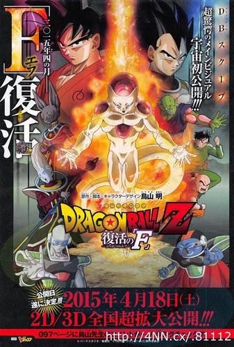 Goku, Dragonball, Dragonball Z, Dragonball movie, Dragonball Z 2015, Frieza