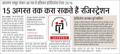 Indian Intelligence Test 2018 Online Form, Scholarship, Season 6