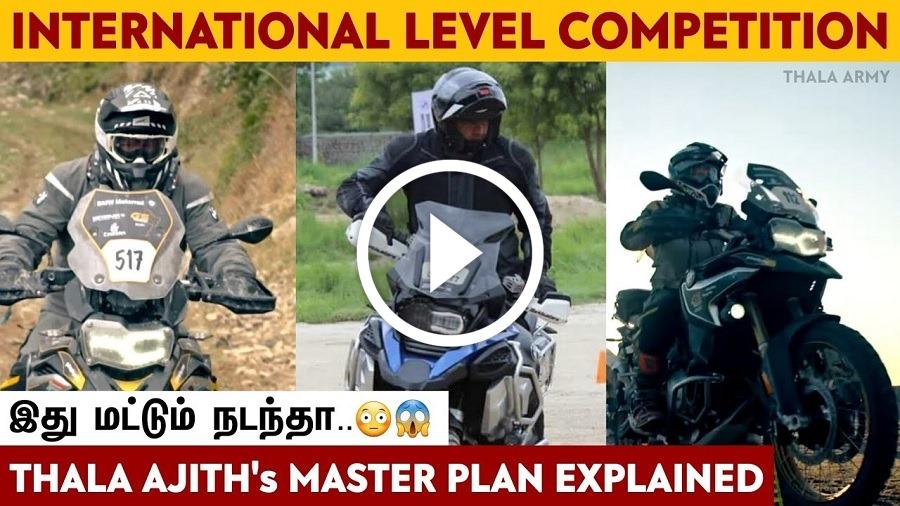 Exclusive : தல அஜித் International level competition'க்கு தயார் ஆகிறாரா ?