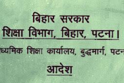 Bihar teacher's Leave adjustment of Hartal period. बिहार के शिक्षकों का हड़ताल अवधि के छुट्टी के सामंजन संबंधी पत्र।