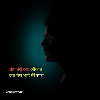 bhai caption in hindi