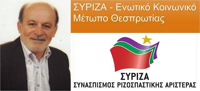 ΗΓΟΥΜΕΝΙΤΣΑ-Επανεξελέγη Συντονιστής του ΣΥΡΙΖΑ ο Παύλος Παπαρούνας