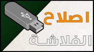 كيفية إصلاح محرك أقراص فلاش USB التالف والمعطل؟