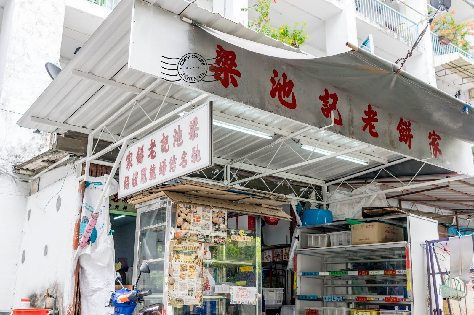Leong Chee Kee Pepper Biscuit 梁池记老饼家 at Lebuh Cintra, Georgetown, Penang