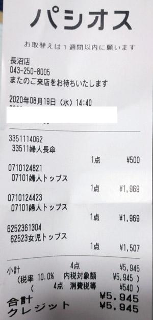 パシオス 長沼店 2020/8/19 のレシート
