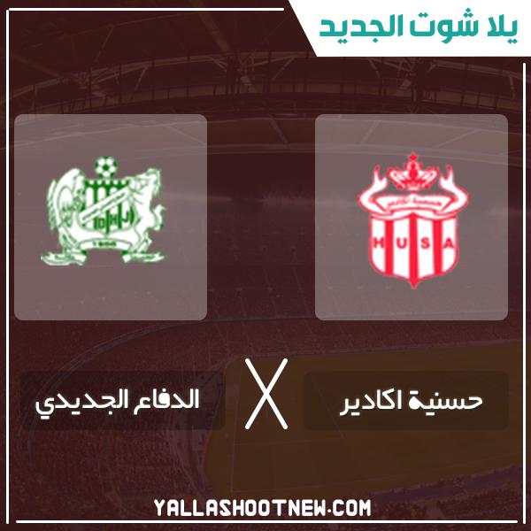 مشاهدة مباراة الدفاع الجديدي وحسنية اكادير بث مباشر اليوم 21-1-2020 في الدوري المغربي