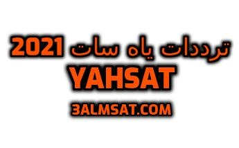 ترددات ياه سات 2021 All frequencies Yahsat52.5 East