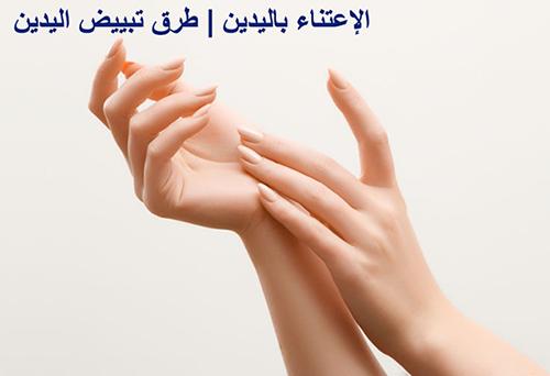 الإعتناء باليدين   طرق تبييض اليدين