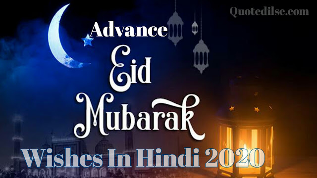 Advance Eid Mubarak Wishes In Hindi 2020
